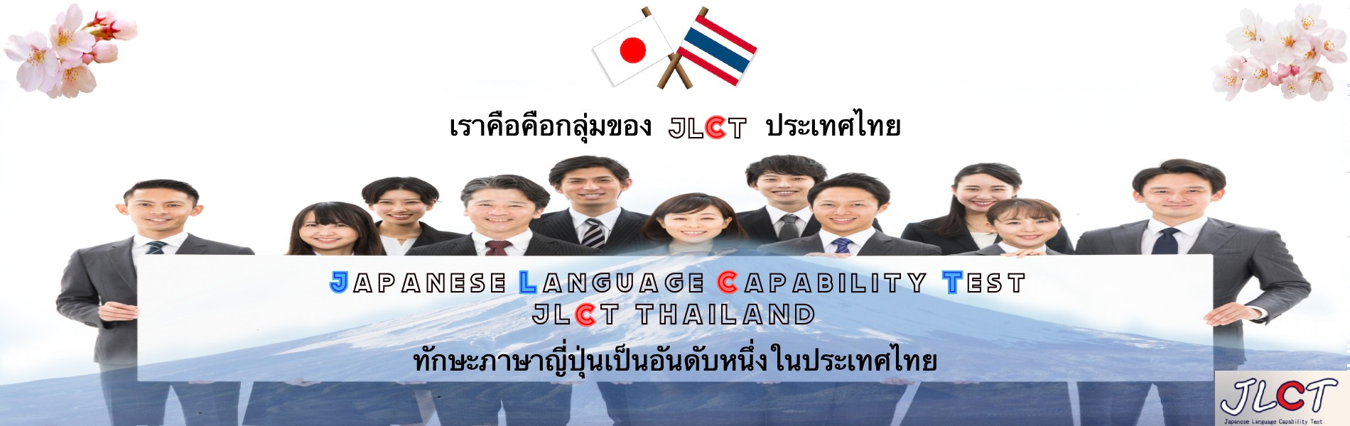 JLCT THAILAND